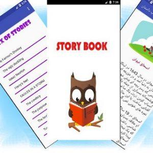 کتاب داستان دو زبانه